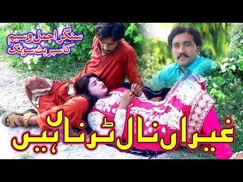 Eid Song Of Ajmal Waseem | Gheran Nal Turna غیراں نال ٹرنا سنگر اجمل وسیم کا سپرہٹ سونگ