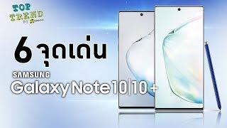 6 จุดเด่น Samsung Galaxy Note 10 เเละ Note10+ สเปคสุดทรงพลัง