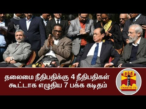 BREAKING | 4 SC Judges slam Chief Justice Dipak Misra over Allocation of Cases | Thanthi TV