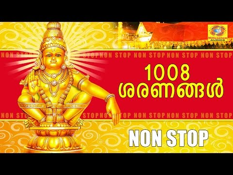 Hindu Devotional Songs Malayalam | 1008 Sharanangal | Non Stop New Ayyappa Bhajan