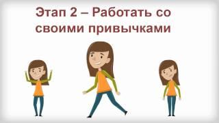 Онлайн-тренинг «Стройнеем вместе!», неделя 2, урок 3-1, автор – Оксана Старкова