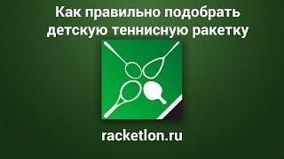 Как подобрать детскую теннисную ракетку(, 2016-04-28T07:18:21.000Z)