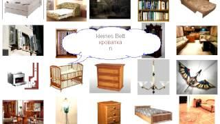 Урок 253 мебель