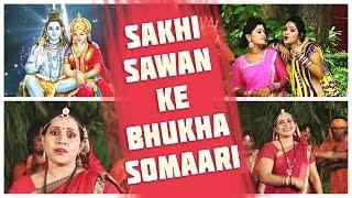 SAKHI SAWAN KE BHUKHA SOMAARI [ Latest Bhojpuri Video Song 2016 ] HEY NATH BHOLENATH - SUNITA YADAV