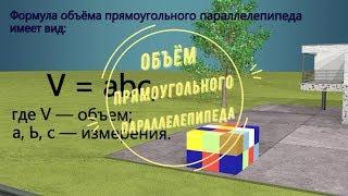 "видео урок математика 5 класс: ""Объём прямоугольного параллелепипеда"", ФГОС"