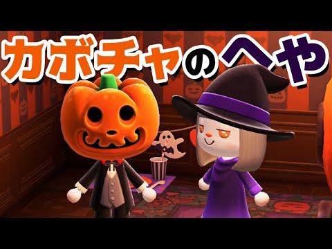 【ゲーム遊び】あつまれ どうぶつの森 ハロウィンに参加して楽しもう♪そしてカボチャの部屋を作ろう!【アナケナ&カルちゃん】あつ森 Animal Crossing: New Horizons