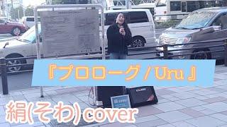 絹(sowa) プロローグ / Uru 2019.2.23 名駅路上