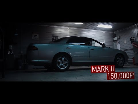Купил Toyota Mark II (JZX90) за 150.000 руб. История покупки.