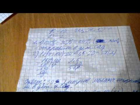 ГДЗ по математике Вилекин,Чесноков К-12,В-2
