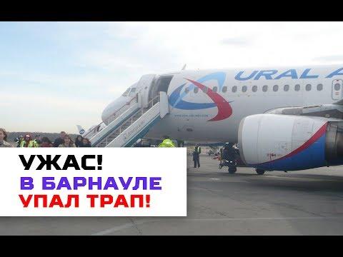 Ужас! В Барнауле упал трап самолета!