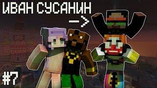 """Minecraft Сериал """"Иван Сусанин"""" - 7 Серия"""