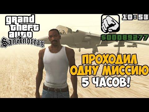 Ты никогда не пройдешь GTA San Andreas с этим модом 12.0