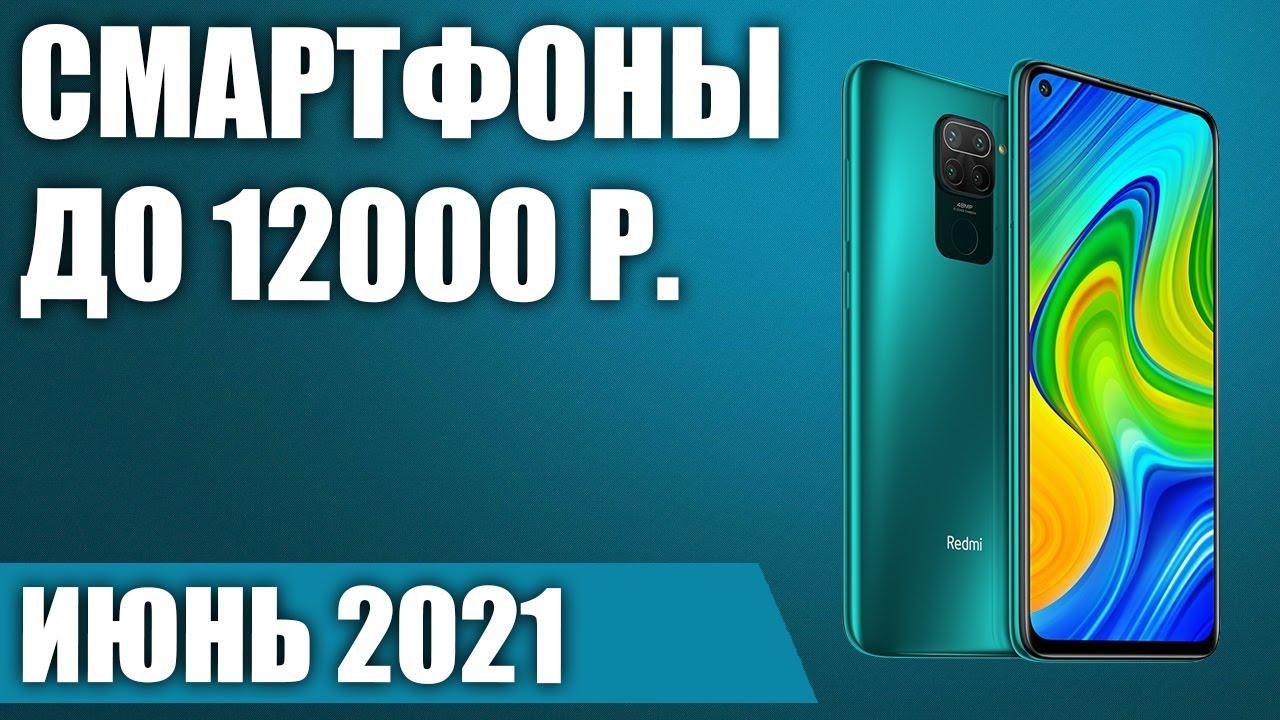 ТОП—7. ⚡Лучшие смартфоны до 12000 рублей. Июнь 2021. Рейтинг!