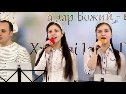 Християнські пісні -  Да будет имя Бога благословенно