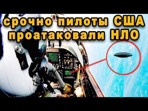 Срочная новость подлинное видео НЛО впервые снято пилотами F-18 ВМС США подтверждено пентагоном
