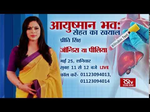 Teaser - 01: Ayushman Bhava: जॉन्डिस या पीलिया   Sat - 11am