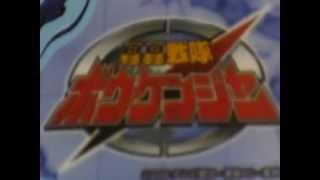 スーパー戦隊シリーズ 轟轟戦隊ボウケンジャー 勢ぞろいマグネット♪ ボ...