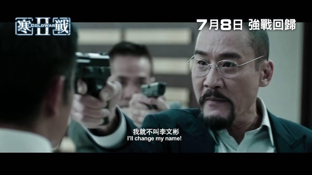 【電影預告】《寒戰2》(Cold War 2) 7月8日 強戰回歸!