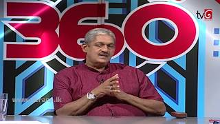 360 with Field Marshal Sarath Fonseka ( 20-08-2018 ) Thumbnail