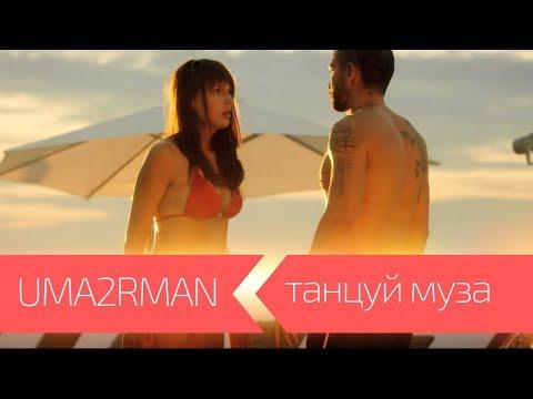 UMA2RMAN - Танцуй, муза (Официальный клип. Октябрь 2013)
