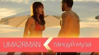 Смотреть клип Uma2Rman - Танцуй, Муза!