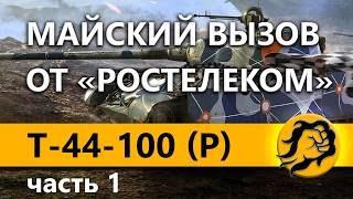 """T-44-100 (Р) - МАЙСКИЙ ВЫЗОВ ОТ """"РОСТЕЛЕКОМ"""""""