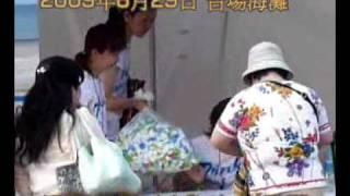 2009年8月29日 Wao Function 海辺を守ろう!運動~ペットボトルキャップ...