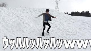 オレはソリで滑りたかっただけなのにすごい笑われた。 thumbnail
