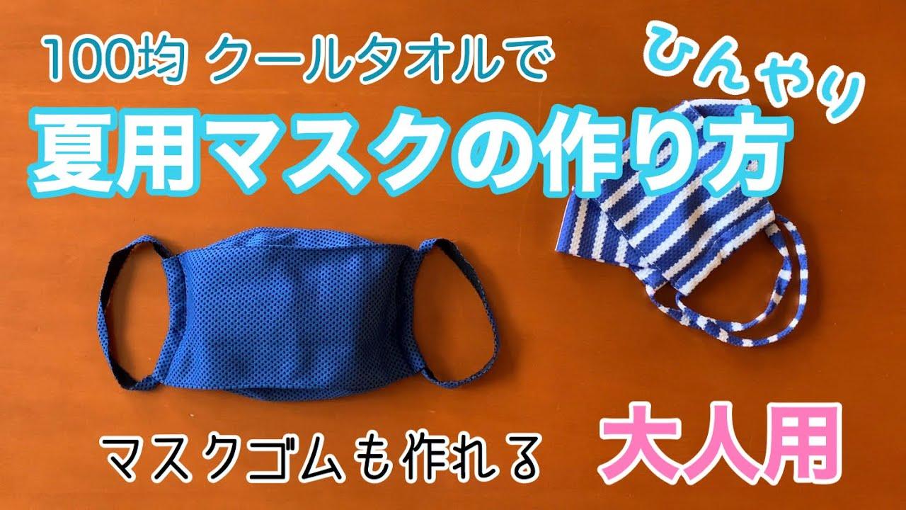 クール タオル マスク 作り方 【クールマスク】100均のクールタオルでひんやり夏のマスクを作ってみ...