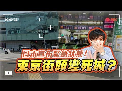 日本首相宣布緊急狀態!東京街頭變死城?【吉田社長交朋友】