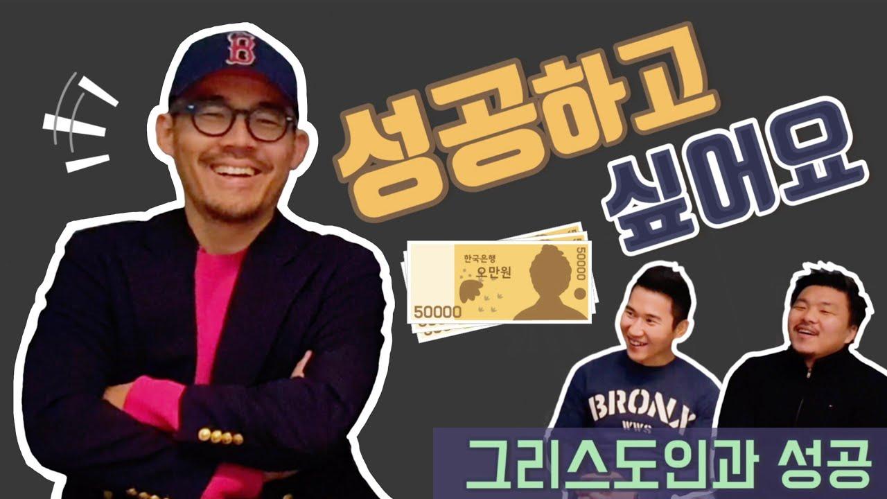 성공하고 싶어요. 브레이크 ep. 06 그리스도인과 성공 (feat. 임형규, 고은식, 반승환)