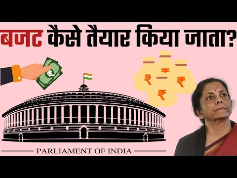 बजट कैसे तैयार किया जाता ? | Budget 2021 | Estimate Budget | Revised Budget |Explained in Hindi