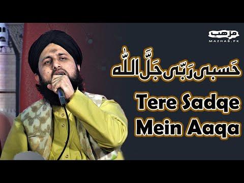 Hasbi Rabbi Jallallah Naat - Tere Sadqe mein Aaqa
