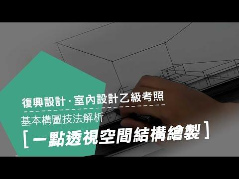 復興設計/室內設計/一點透視圖技法解析/即將開課!