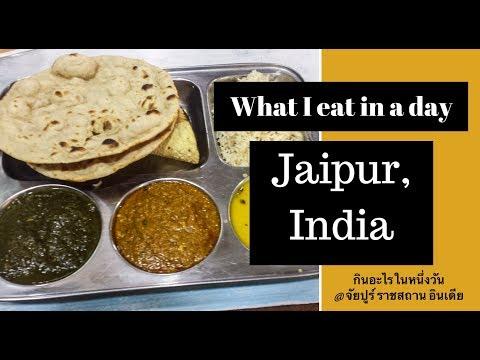 What I Eat In A Day - JAIPUR, INDIA กินอะไรในหนึ่งวัน ณ เมืองจัยปูร์ อินเดีย! | Racha Travels
