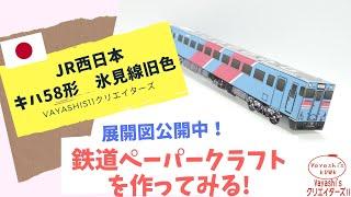 JR西日本 キハ58形 氷見線旧色のペーパークラフトを自作