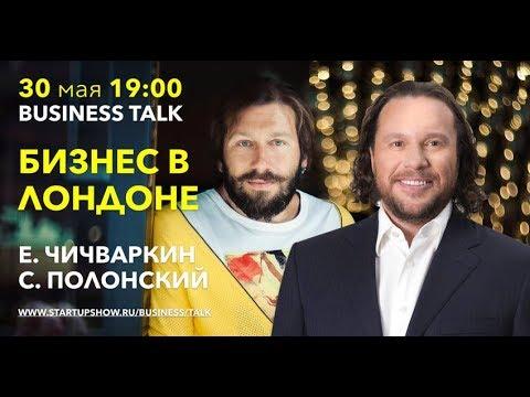 Е. Чичваркин и
