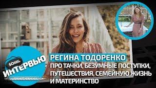 Регина Тодоренко  Про тачки безумные поступки путешествия семейную жизнь и материнство