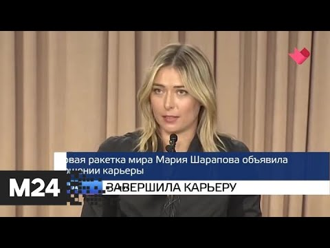 """""""Москва и мир"""": завершила карьеру и хроники вируса - Москва 24"""