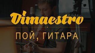Dimaestro –Пой, гитара (2016)