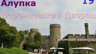 КРЫМСКИЕ КАНИКУЛЫ 19 Воронцовский Дворец  Алупка(В августе 2013 года мы с друзьями отправились из Москвы в Крым. Обогнув полуостров вдоль линии моря, и побывав..., 2014-03-29T20:35:55.000Z)
