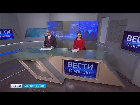 Вести-Башкортостан - 12.04.19