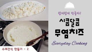 【졸구방구】 강아지 수제간식 |무염치즈 만들기
