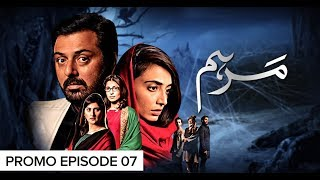 Marham Episode 07 Promo | Pakistani Drama | 11 January 2019 | BOL Entertainment