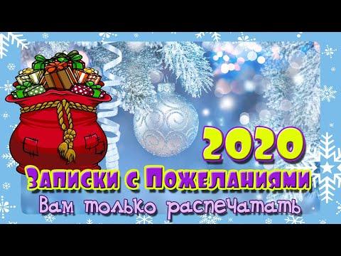 Пожелания Друзьям на Новый год 2020! Записки с пожеланиями в новогоднюю ночь!
