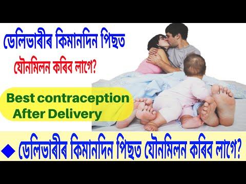 best-contraceptive-method-after-delivery-শিশু-জন্ম-হোৱাৰ-পিছত-কি-গৰ্ভনিৰোধক-পদ্ধতি-লব-লাগে-by-real