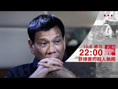 紀錄觀點【菲律賓的殺人執照】- 不要惹我,否則你會倒大楣!