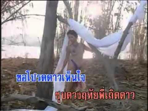 Dดาว - Thailand Karaoke