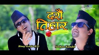 Dashain Tihar - Sashan Kandel and Binay K2 | New Nepali Dashain Tihar Song 2016
