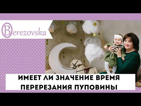 Сроки перерезания пуповины - Др. Елена Березовская